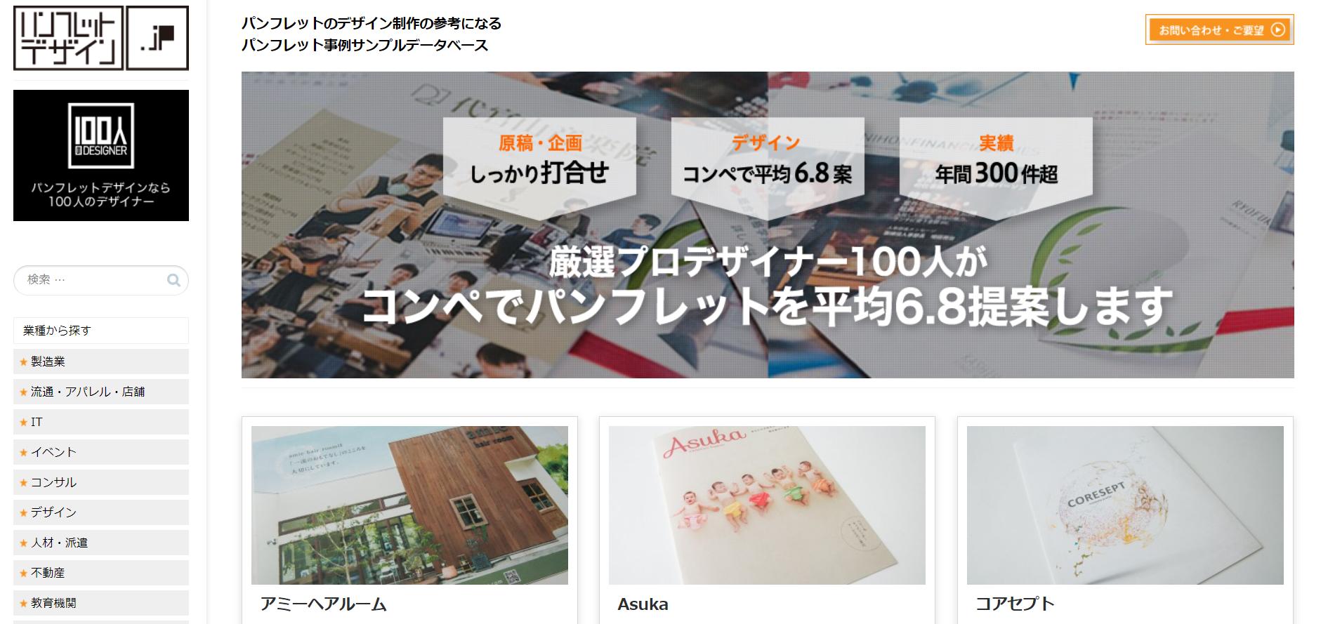 パンフレットデザイン.jp